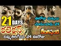 Rangasthalam Movie 21 Days Collections| Rangasthalam 21 Days Box Office Collections|  Rangasthalam C