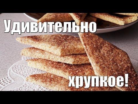 """Удивительно хрупкое и песочное печенье""""Земелах"""".Surprisingly brittle and shortbread""""Semelah""""."""