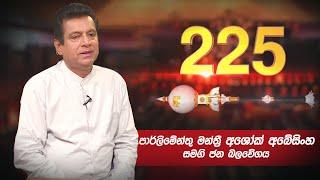 225 | Ashoka Abeysinghe | 12 - 09 - 2020 | Siyatha TV