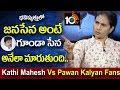 జనసేన అంటే గుండా సేన..#Kathi Mahesh Vs #Pawan Kalyan Fans Controversy | #Bigg Debate | 10TV