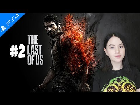 The Last of Us Прохождение ► ЛЕТО ► ГЛАВА 2: ОКРАИНЫ