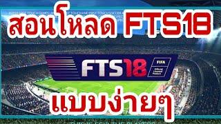 สอนโหลดเกมส์ FTS18 แบบง่ายๆ (เกมส์ฟุตบอลมือถือภาพสวย)