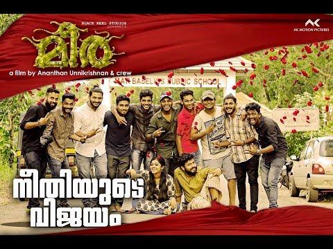 Meera (മീര) - Malayalam Short Film 2017 | BLACK REEL STUDIOS