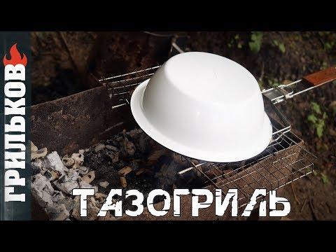 Сочный стейк в тазогриле