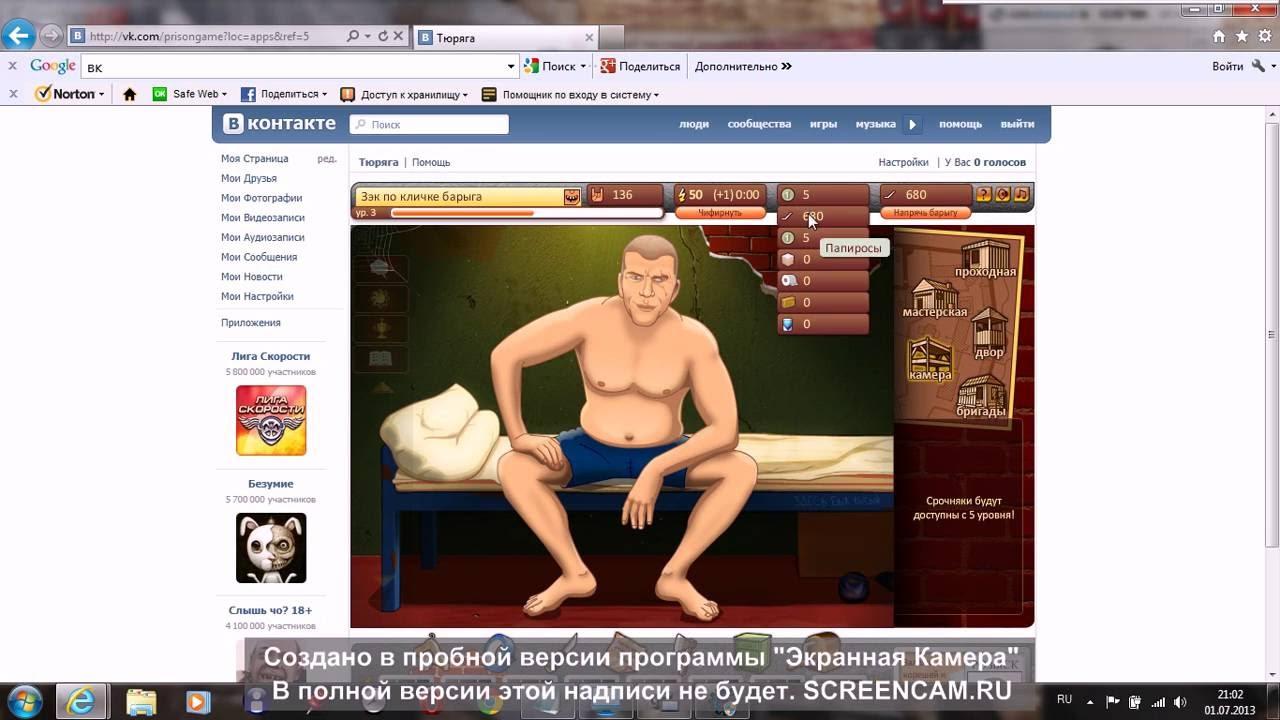 Смотреть онлайн в хорошем качестве Как взломать игру Тюряга на деньги