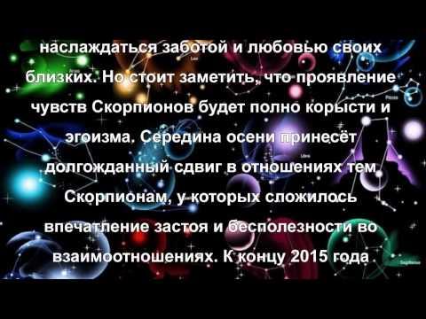 гороскоп для скорпионов на 2015 год от глобы