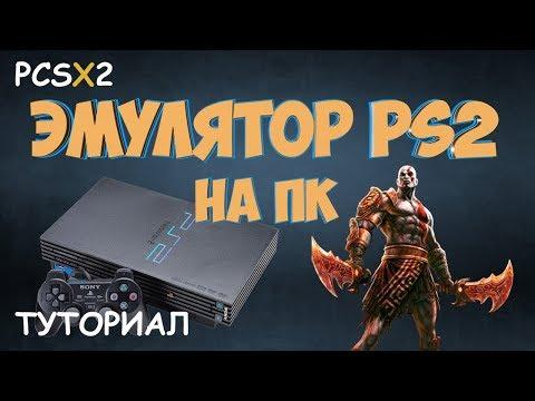 Эмулятор PS2 на ПК ( Туториал: установка, настройка, подключение dualshock ) PCSX2 | AG