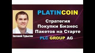 PLATINCOIN Платинкоин - Стратегия покупки Бизнес Пакетов на Старте PLC GROUP AG