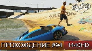 GTA 5 ONLINE - Задания от подписчиков - Часть 94