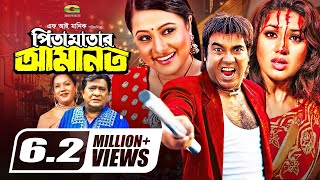 Pita Maatar Amanot | Full Movie | Manna | Purnima | Apu Bishwas | Razzak | Kabori
