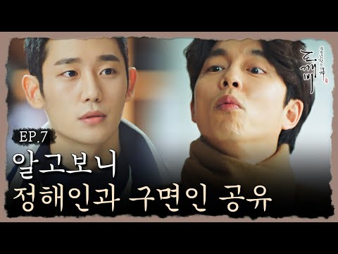 Guardian : The Lonely and Great God (질투의 화신) ′태희가 누구야!′ 오빠(?) 찾아간 공유 161223 EP.7