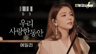 Download ENG I 에일리(Ailee) - 우리 사랑한 동안(When We Were In Love) 라이브🎤 I 그리움이 스미는 깊은 가을🍂 I 연봉협상 LIVE Mp3/Mp4
