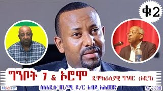 Ethiopia: ውይይት:- የአዲሱ የኢትዮጵያ ጠ/ሚ የመጪው በተቃዋሚ የፖለቲካ ፓርቲዎች ዓይን Parties in Exile P2 - VOA