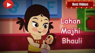 Lahan Mazi Bahuli Animated Video Song | Best Marathi Balgeet & Badbad Geete... || मराठी बडबड गीते ||