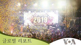 [글로벌 리포트] 2019년 주목되는 세계소식