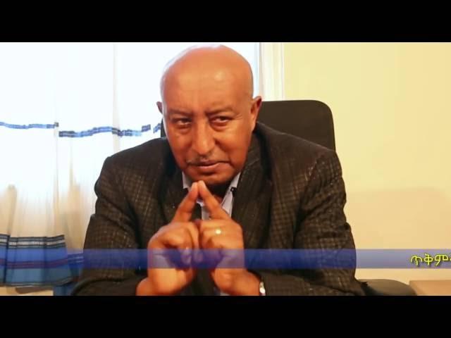 Ethiopian Movie Trailer - Yebega Mebrek