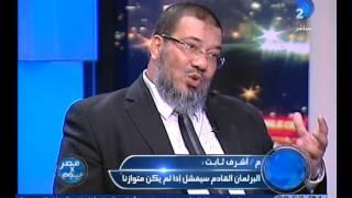مصر  فى يوم  أشرف ثابت سوف ينهار البرلمان إذا اختفى التيار الإسلامى