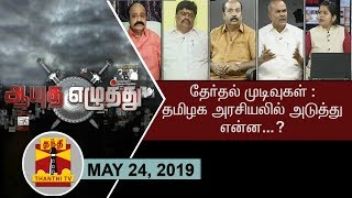 (24/05/2019) Ayutha Ezhuthu : Election Results 2019 : What's Next in TN Politics? | Thanthi TV