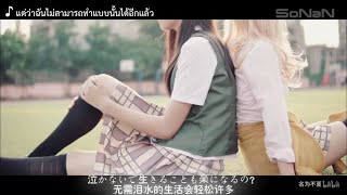 [??????] FMV Citrus (Live Action) - ??? - Majiko ?????? [Yuri]