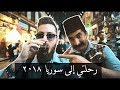 MY TRIP TO SYRIA 2018 رحلتي إلى سوريا | Andrawos Bassous