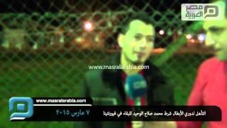 مصر العربية   التأهل لدوري الأبطال شرط محمد صلاح الوحيد للبقاء في فيورنتينا