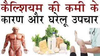 Why Calcium Is Necessary For Body In Hindi |  कैल्शियम की कमी के कारण, लक्षण और घरेलू उपचार