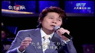 洪榮宏 冬戀 みちづれ 日文演唱