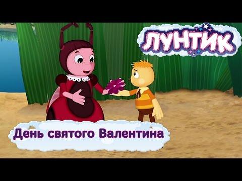Лунтик - День святого Валентина. Мультики для детей 2017