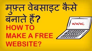 How to make a Free Website? Muft Website kaise banate hain? Hindi video by Kya Kaise