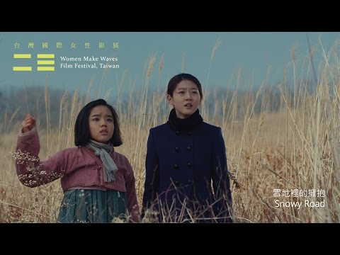 2016台灣國際女性影展 - 影展預告
