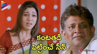 Nayanthara and Tanikella Bharani BEST EMOTIONAL Scene | BOSS I Love You Telugu Movie | Nagarjuna