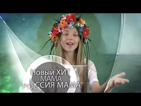 Продюсерский центр Спутник . Трейлер Новый клип  Мама, Россия мама