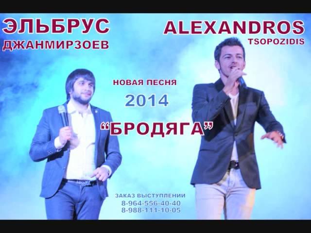 Эльбрус джанмирзоев и alexandros tsopozidis бродяга new 2014. Приезжайте в