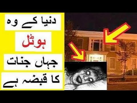 World's Most Haunted Hotels -- Jahan Jinnat Ka Qabza Hai