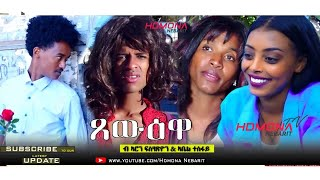 HDMONA - ጽውዕዋ ብ ኣሮን ፍስሃጽዮን (ዓሲር) TsewEuwa by Aron Fshatsion - New Eritrean Comedy 2019