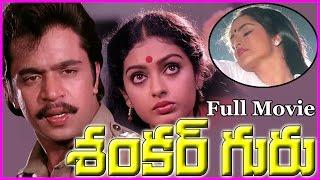 Peralai - Shankar Guru || Telugu Full Length Movie - Arjun,Rajini,Seetha,Baby Shalini