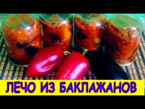 ЛЕЧО ИЗ БАКЛАЖАНОВ НА ЗИМУ БЫСТРО И ВКУСНО Delicious lecho of eggplant for the winter
