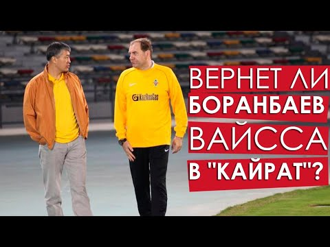 """Вернет ли Боранбаев Вайсса в """"Кайрат""""?"""
