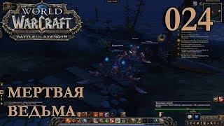 WOW BFA Beta: Бодимания Воин #023 INRUSHTV прохождение World of Warcraft Дворф клана Черного Железа