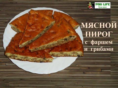 Открытый пирог с фаршем рецепт