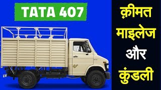 2019 Tata 407 Top Model, All New Feature,Price,Model,Colors,Mileage,Specs in Hindi
