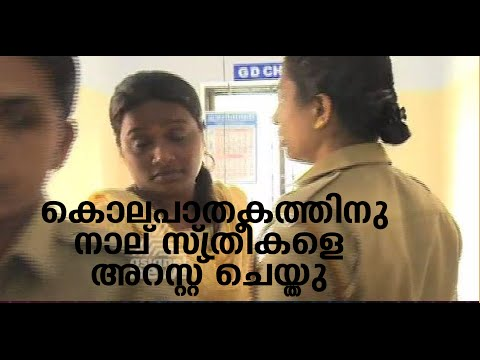 Cruel revenge: Four women arrested for murdering BJP activist in Alappuzha FIR