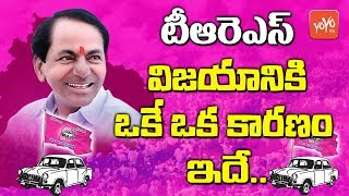 Reasons For TRS Huge Win | Telangana Election Results | KCR | KTR | Harish Rao