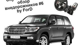 [ City Car Driving 1.4.0 ] обзор машин Toyota Land Cruiser 200, Infiniti FX50S, Audi Q7 Logitech G27