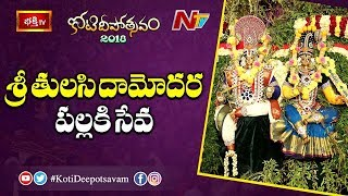 Sri Tulasi Damodara Pallaki Seva At 11th Day Koti Deepotsavam | NTV