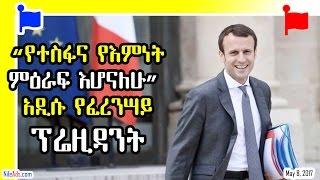"""""""የተስፋና የእምነት ምዕራፍ እሆናለሁ"""" አዲሱ የፈረንሣይ ፕሬዚዳንት France New President Emmanuel Macron - VOA"""