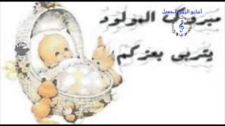 Download اجمل أغانى السبوع - يارب النونو يبقى عريس 3Gp Mp4