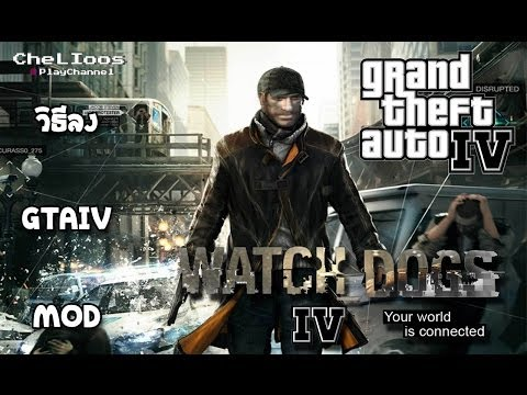 วิธีลง GTA IV Mod WatchDog IV [ม็อดว็อชด็อก] by CheLIoos