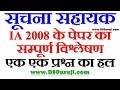 Informatics Assistant Exam 2018 सूचना सहायक 2008 पेपर का सम्पूर्ण विश्लेषण  RSMSSB | IA Rajasthan MP3