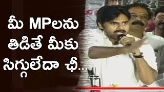Pawan Kalyan Fires on TDP Leaders on Allying with Congress Party | JanaSena PorataYatra